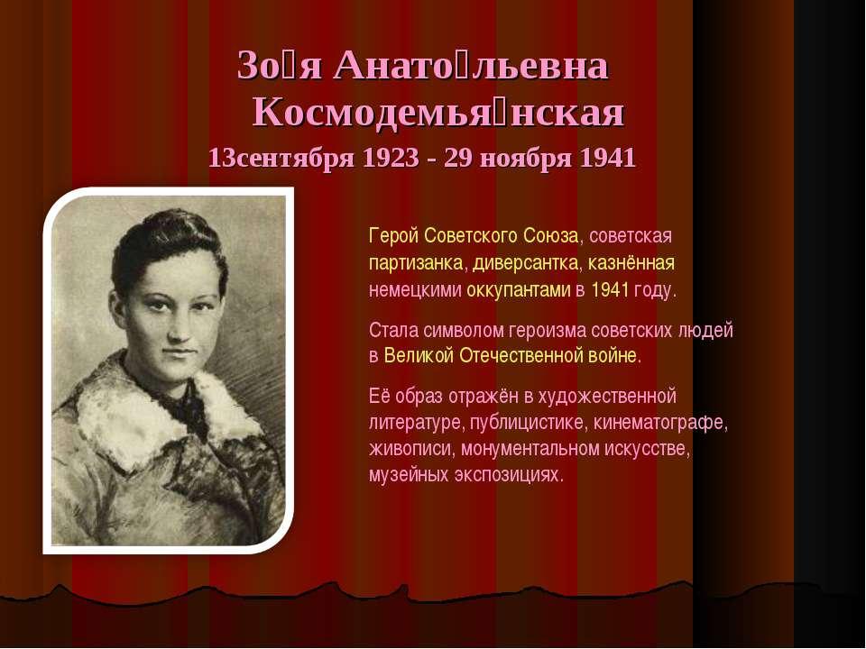 Зо я Анато льевна Космодемья нская 13сентября 1923 - 29 ноября 1941 Герой Сов...