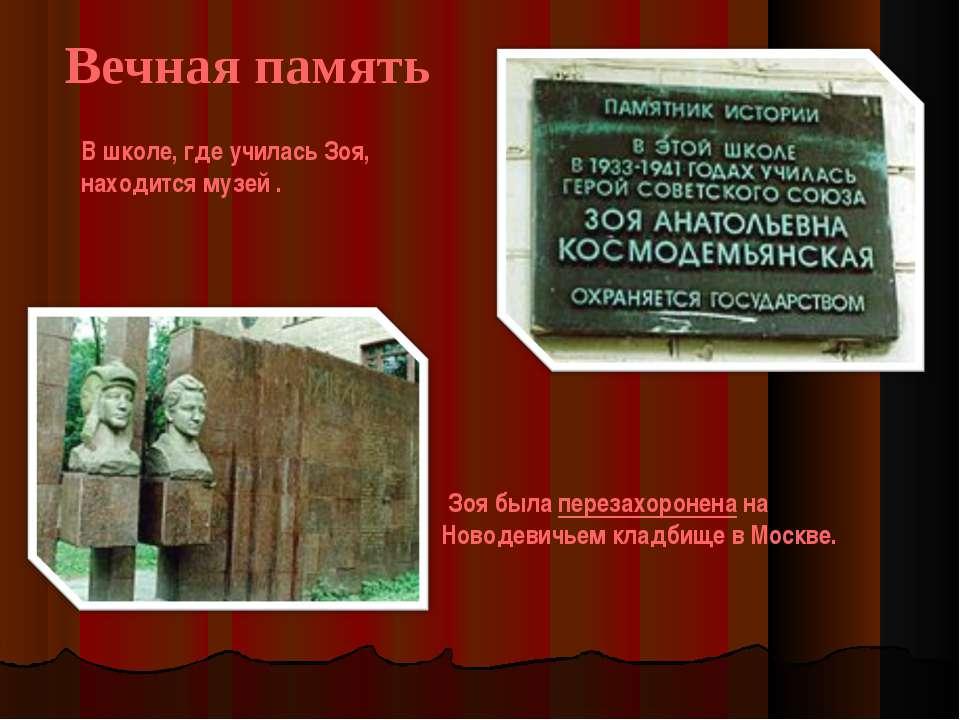 Вечная память Зоя была перезахоронена на Новодевичьем кладбище в Москве. В шк...