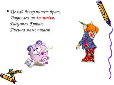 Целый вечер пишет брат, Научился он to write, Радуется Гриша, Письма маме пишет.