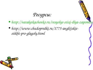 Ресурсы: http://natalytkachenko.ru/vesyolye-stixi-dlya-zapominaniya-anglijski...