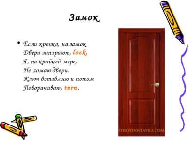 Замок Если крепко, на замок Двери запирают, lock, Я, по крайней мере, Не ло...