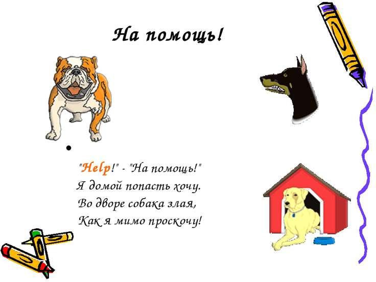 """На помощь! """"Help!"""" - """"На помощь!"""" Я домой попасть хочу. Во дворе собака зл..."""