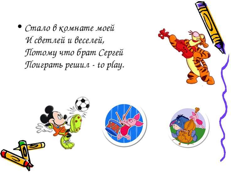 Стало в комнате моей И светлей и веселей, Потому что брат Сергей Поиграть реш...