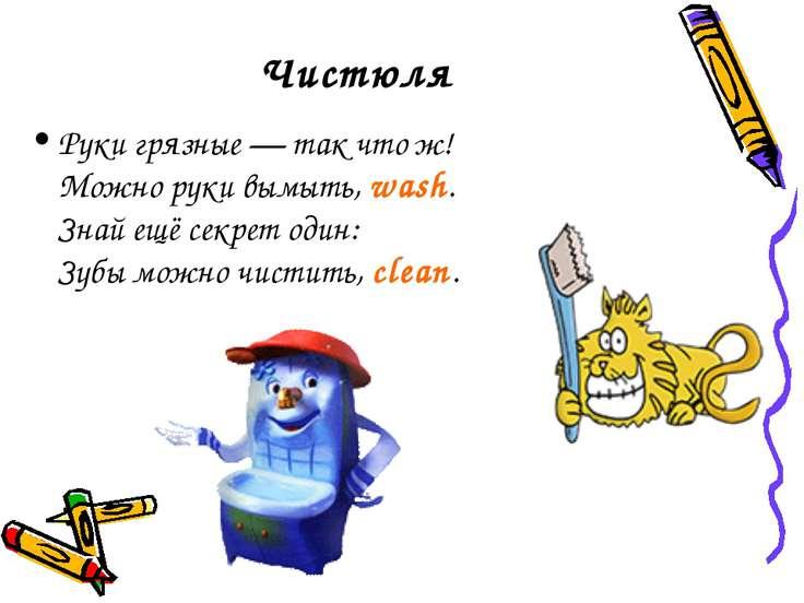 Чистюля Руки грязные — так что ж! Можно руки вымыть, wash. Знай ещё секрет о...