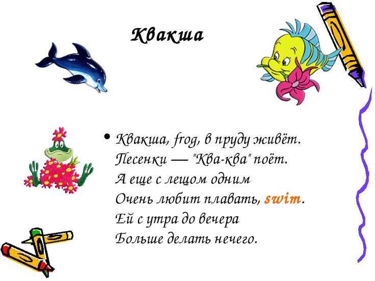 """Квакша Квакша, frog, в пруду живёт. Песенки — """"Ква-ква"""" поёт. А еще с лещом..."""