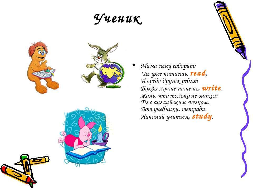 """Ученик Мама сыну говорит: """"Ты уже читаешь, read, И среди других ребят Букв..."""