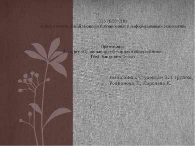 Выполнила: студентки 321 группы, Родионова Т., Королева К. СПб ГБОУ СПО «Санк...