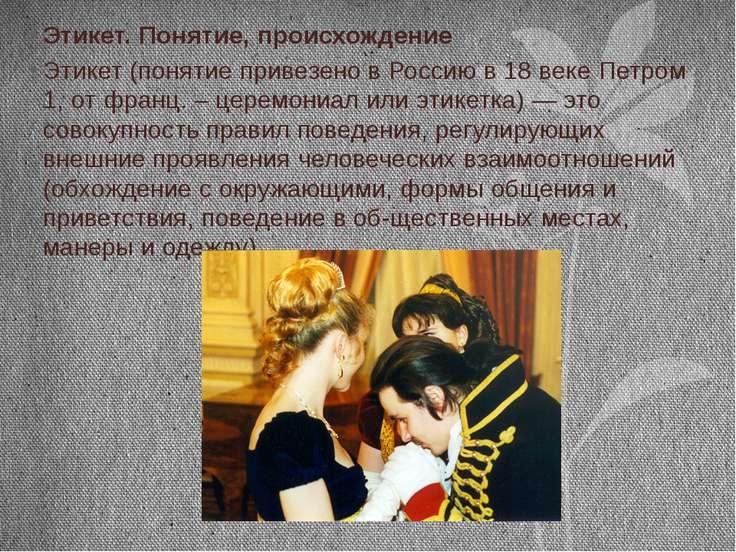 Этикет. Понятие, происхождение Этикет (понятие привезено в Россию в 18 веке П...