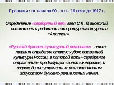 Границы : от начала 90 – х гг. 19 века до 1917 г. Определение «серебряный век...