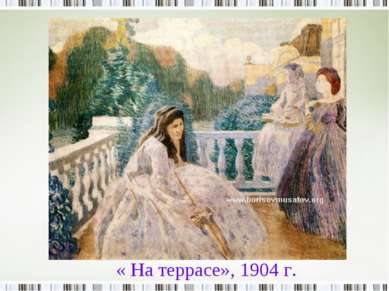« На террасе», 1904 г.