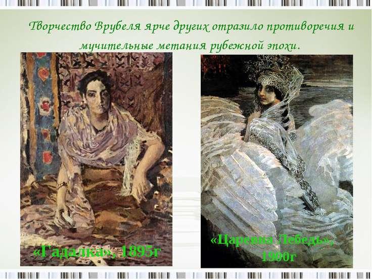 Творчество Врубеля ярче других отразило противоречия и мучительные метания ру...