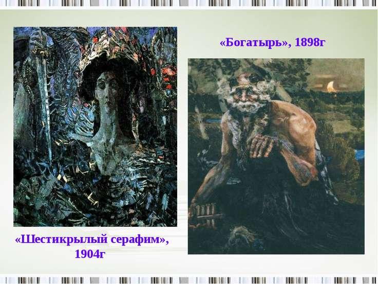 «Богатырь», 1898г «Шестикрылый серафим», 1904г
