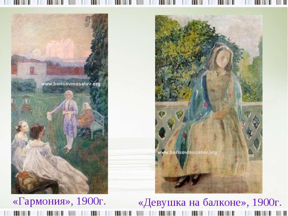 «Гармония», 1900г. «Девушка на балконе», 1900г.