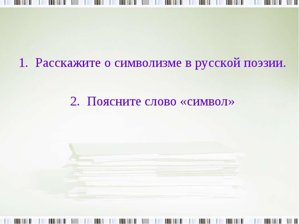 Расскажите о символизме в русской поэзии. Поясните слово «символ»