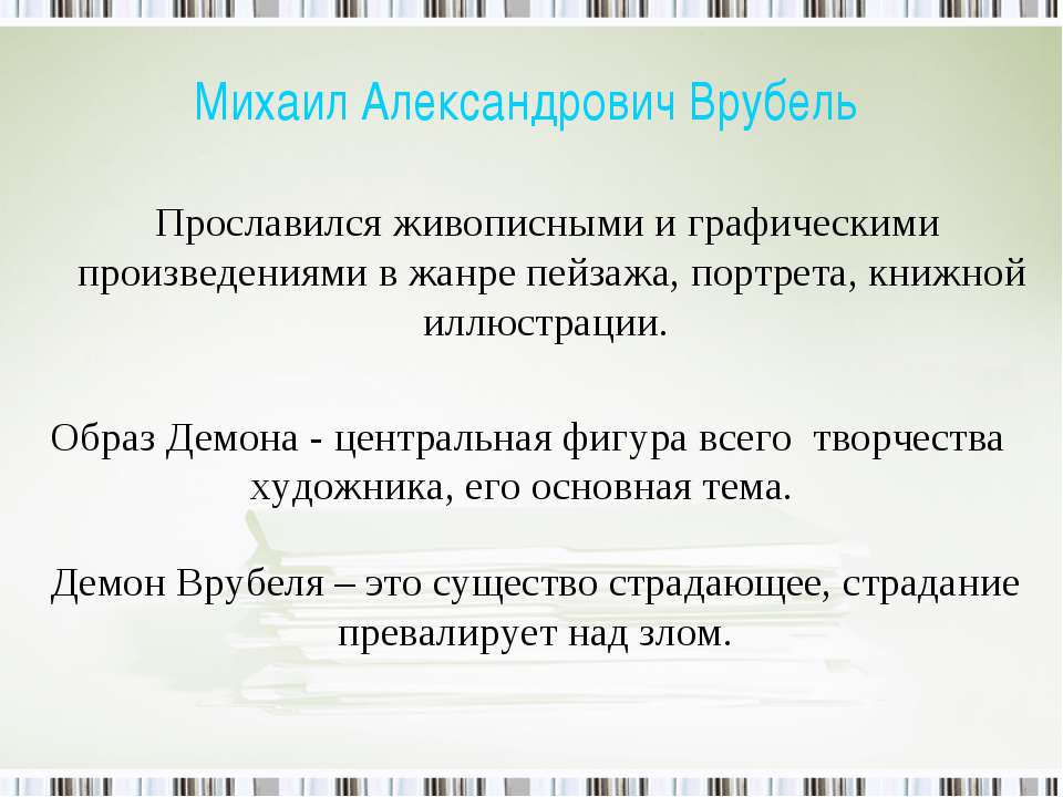 Михаил Александрович Врубель Прославился живописными и графическими произведе...