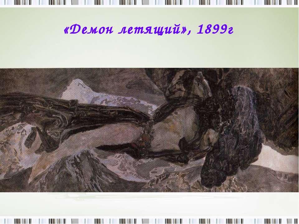 «Демон летящий», 1899г