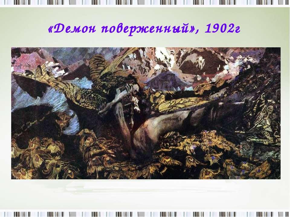«Демон поверженный», 1902г