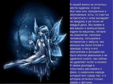 В нашей жизни не осталось места чудесам. А если Все таки они, призрачные и не...