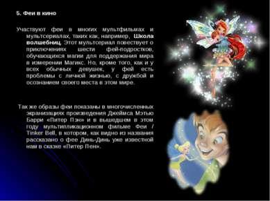 5. Феи в кино  Участвуют феи в многих мультфильмах и мультсериалах, таких ка...