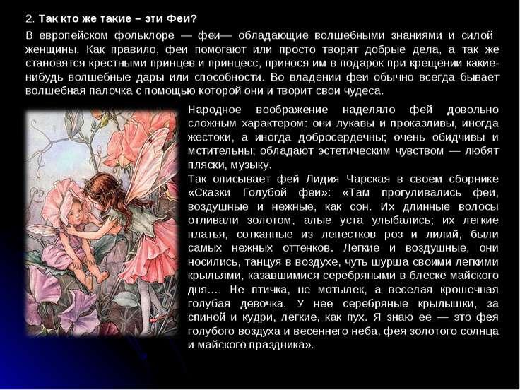 2. Так кто же такие – эти Феи? B европейском фольклоре — феи— обладающие волш...