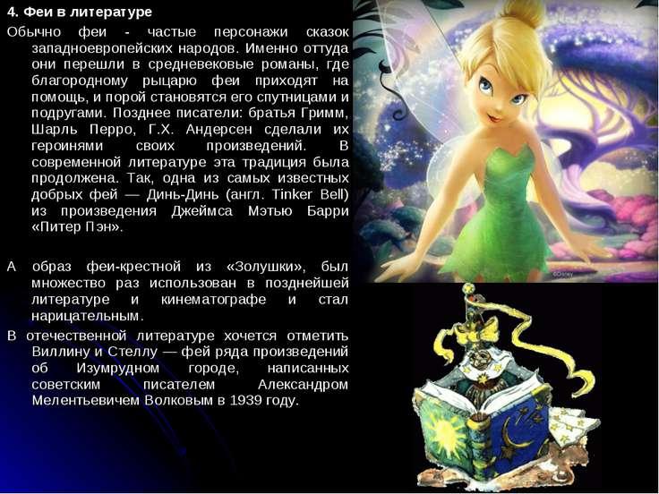 4. Феи в литературе Обычно феи - частые персонажи сказок западноевропейских н...