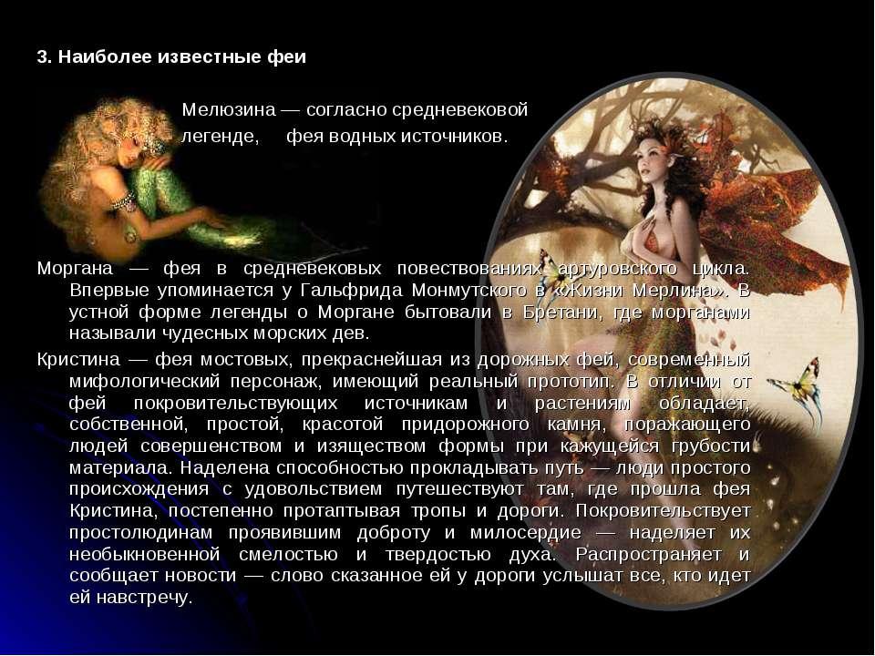 3. Наиболее известные феи Mелюзина — согласно средневековой легенде, фея водн...