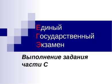 Единый Государственный Экзамен Выполнение задания части С