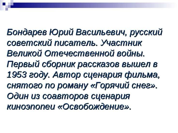 Бондарев Юрий Васильевич, русский советский писатель. Участник Великой Отечес...
