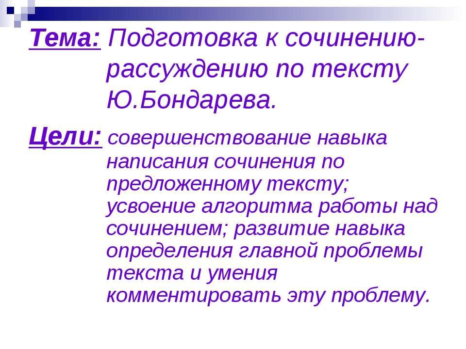 Тема: Подготовка к сочинению-рассуждению по тексту Ю.Бондарева. Цели: cоверше...