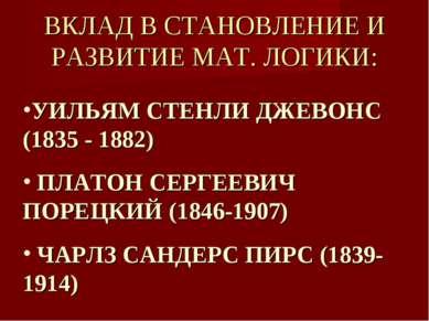 ВКЛАД В СТАНОВЛЕНИЕ И РАЗВИТИЕ МАТ. ЛОГИКИ: УИЛЬЯМ СТЕНЛИ ДЖЕВОНС (1835 - 188...