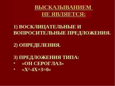 ВЫСКАЗЫВАНИЕМ НЕ ЯВЛЯЕТСЯ: 1) ВОСКЛИЦАТЕЛЬНЫЕ И ВОПРОСИТЕЛЬНЫЕ ПРЕДЛОЖЕНИЯ. 2...