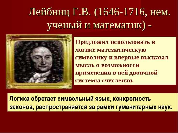 Лейбниц Г.В. (1646-1716, нем. ученый и математик) - Предложил использовать в ...