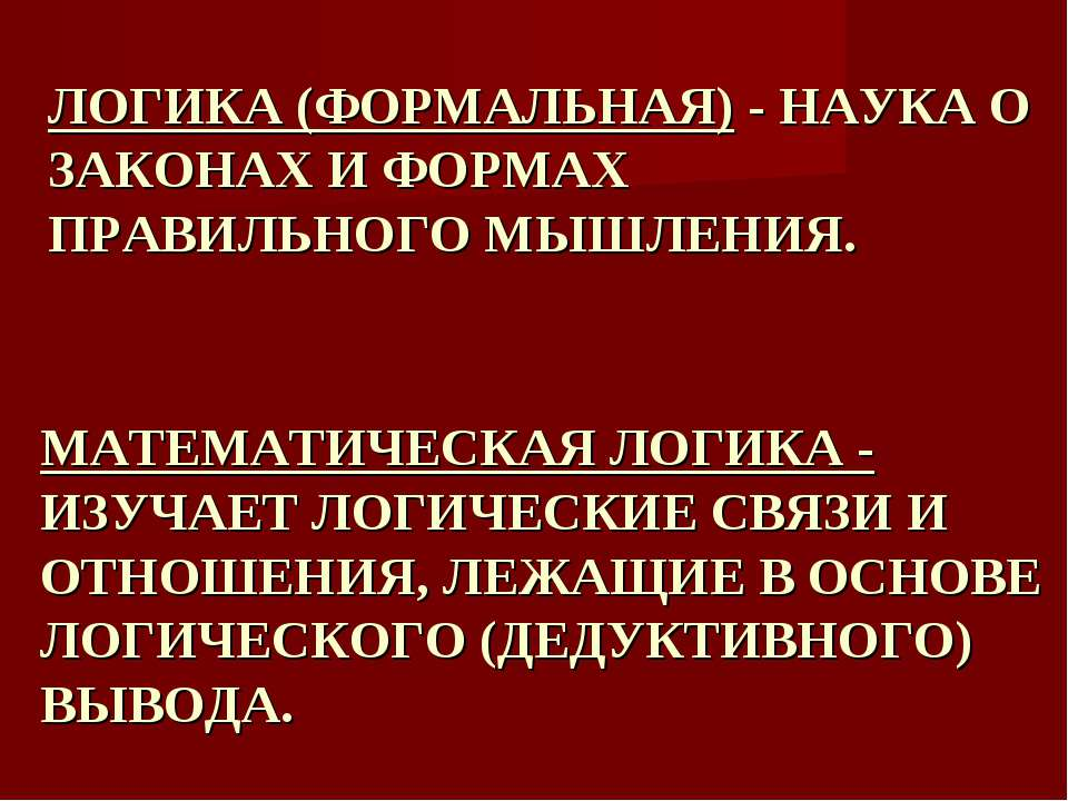 МАТЕМАТИЧЕСКАЯ ЛОГИКА - ИЗУЧАЕТ ЛОГИЧЕСКИЕ СВЯЗИ И ОТНОШЕНИЯ, ЛЕЖАЩИЕ В ОСНОВ...