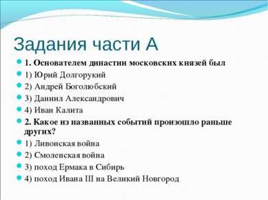 Задания части А 1. Основателем династии московских князей был 1) Юрий Долгору...