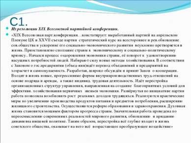 С1. Из резолюции XIX Всесоюзной партийной конференции. «XIX Всесоюзная парт.к...