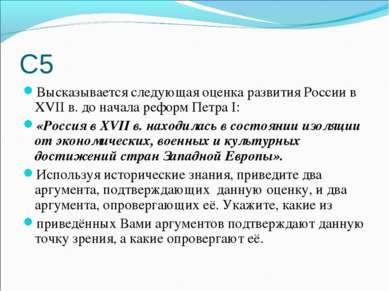 С5 Высказывается следующая оценка развития России в XVII в. до начала реформ ...