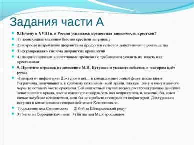 Задания части А 8.Почему в XVIII в. в России усилилась крепостная зависимость...