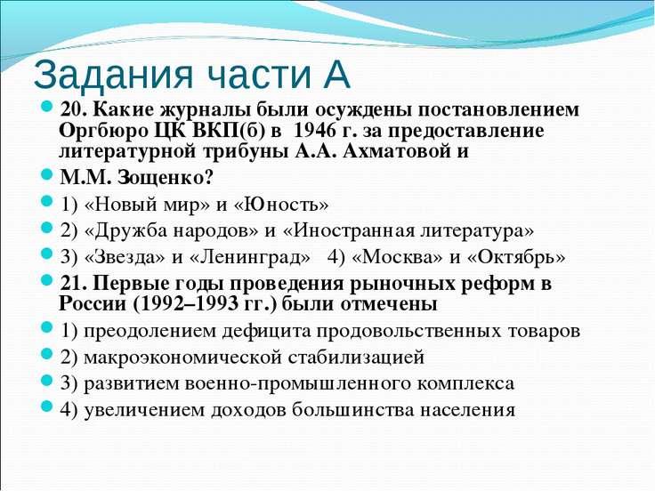 Задания части А 20. Какие журналы были осуждены постановлением Оргбюро ЦК ВКП...