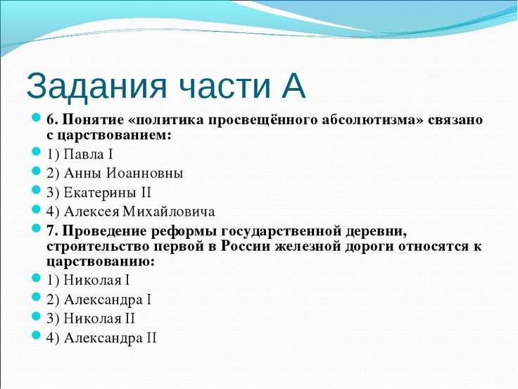 Задания части А 6. Понятие «политика просвещённого абсолютизма» связано с цар...