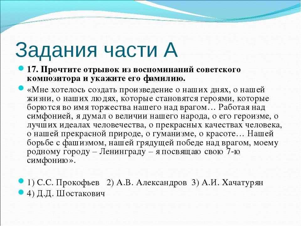 Задания части А 17. Прочтите отрывок из воспоминаний советского композитора и...