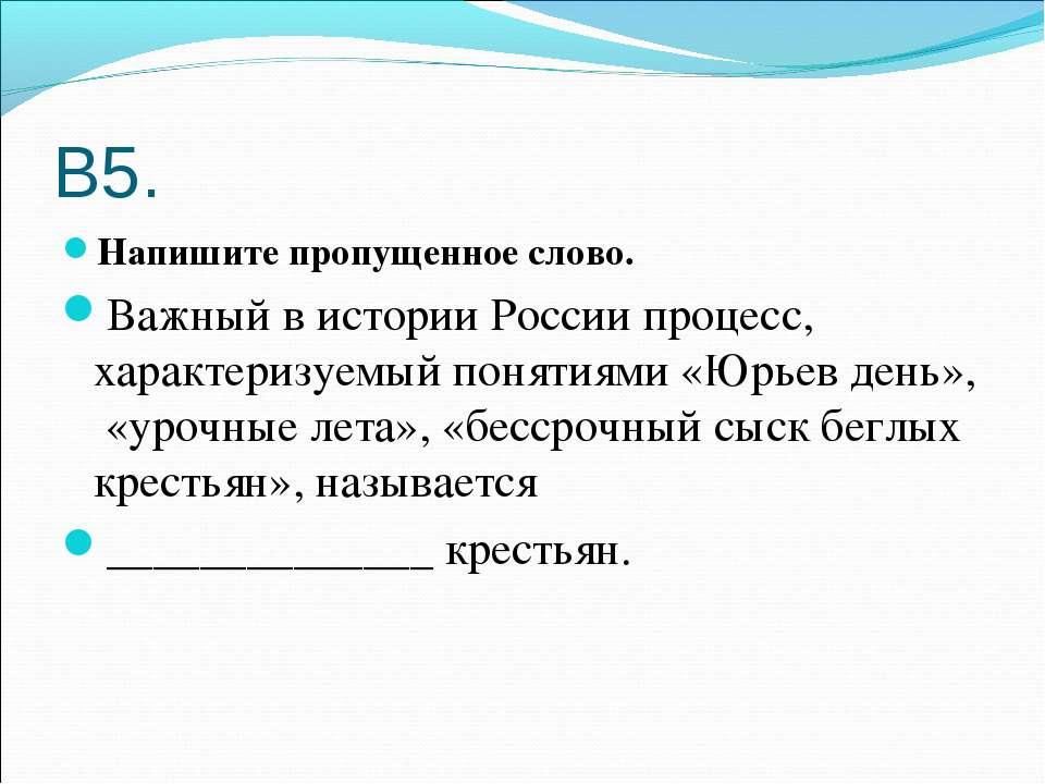В5. Напишите пропущенное слово. Важный в истории России процесс, характеризуе...