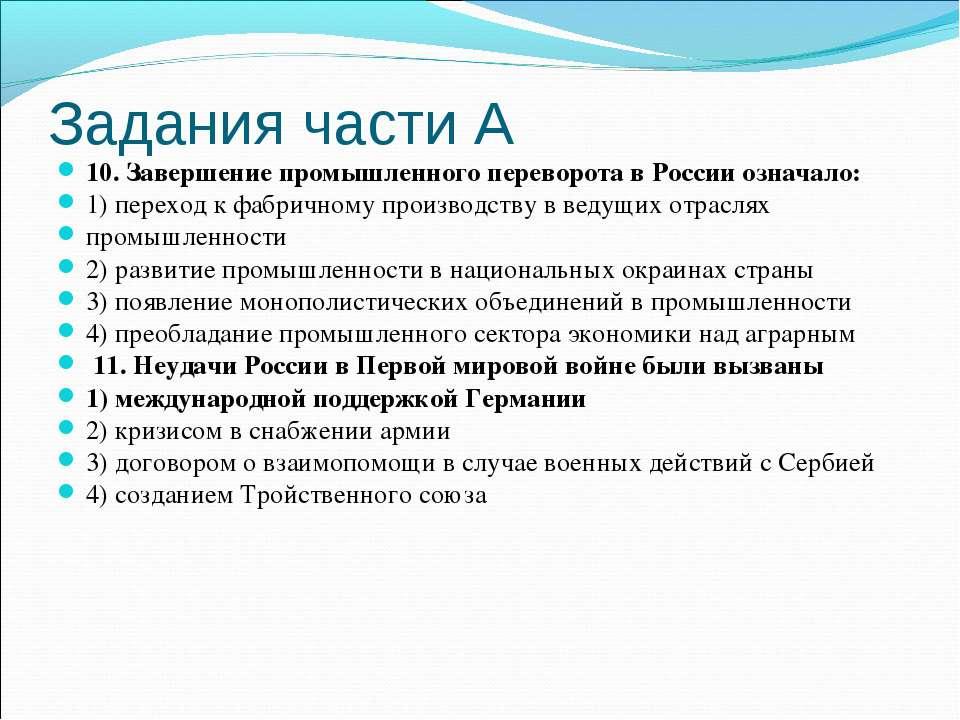 Задания части А 10. Завершение промышленного переворота в России означало: 1)...