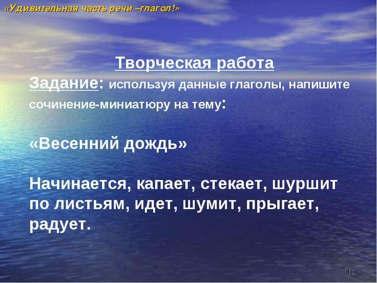 Творческая работа Задание: используя данные глаголы, напишите сочинение-миниа...