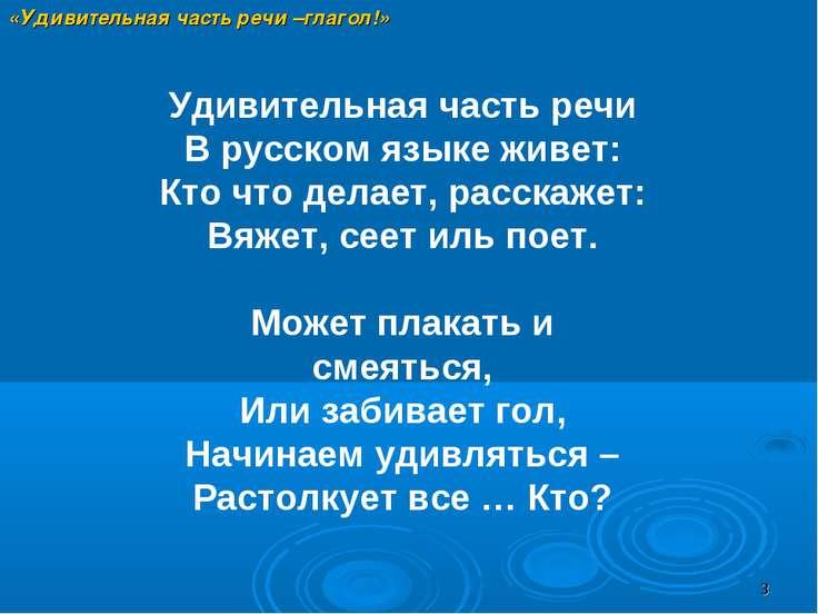 Удивительная часть речи В русском языке живет: Кто что делает, расскажет: Вяж...