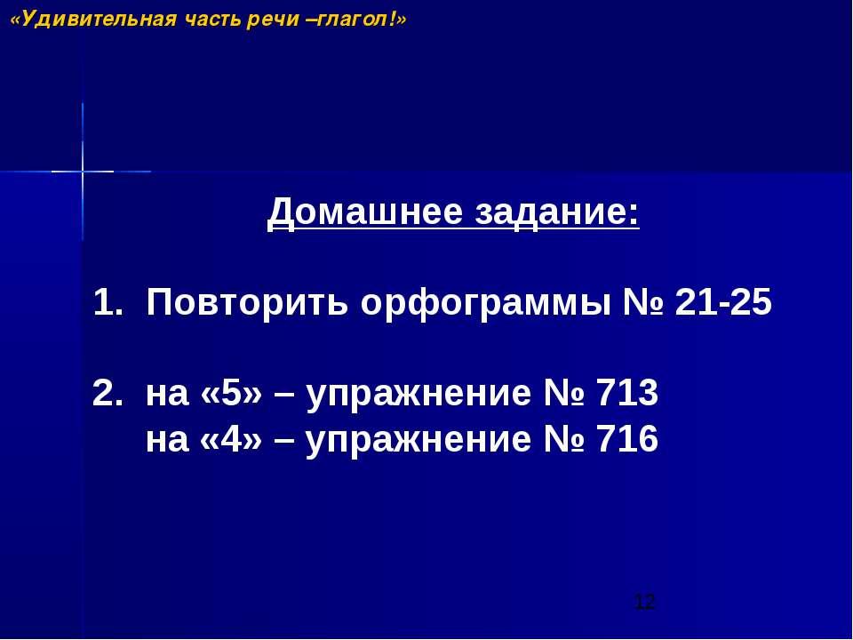 Домашнее задание: Повторить орфограммы № 21-25 2. на «5» – упражнение № 713 н...