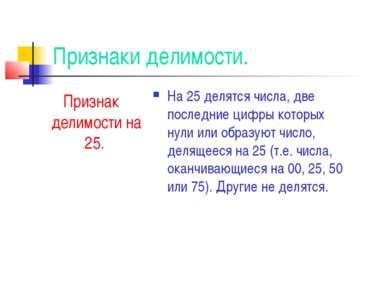 Признаки делимости. Признак делимости на 25. На 25 делятся числа, две последн...