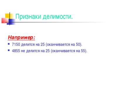Признаки делимости. Например: 7150 делится на 25 (оканчивается на 50). 4855 н...