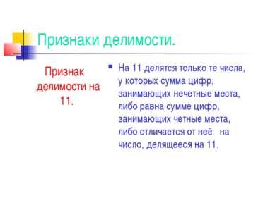 Признаки делимости. Признак делимости на 11. На 11 делятся только те числа, у...