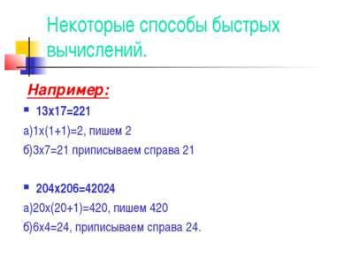 Некоторые способы быстрых вычислений. Например: 13х17=221 а)1х(1+1)=2, пишем ...