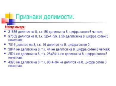 Признаки делимости. Например: 31656 делится на 8, т.к. 56 делится на 8, цифра...